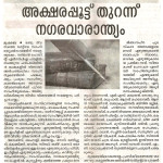 GLF_19.02.2076_Manorama_pg 2