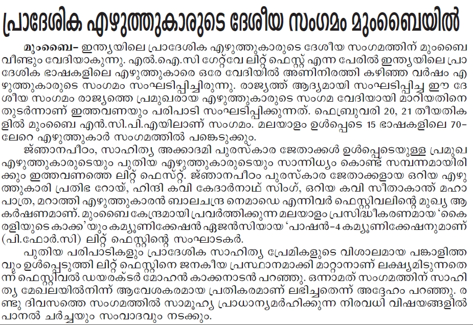 Malayalam news.19.01.2016.pg 10