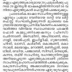 Malayalam News-19.11.2017