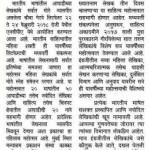 Tarun Bharat-19.11.2017