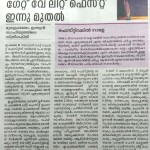 Malayala Manorama 22.02.2018