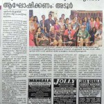 Malayala Manorama-23.02.2018