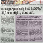 Malayala Manorama-25.02.2018