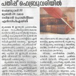 Malayala manorama 19.02.2018
