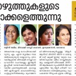 Mathrubhumi-13.02.2018