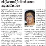 Mathrubhumi-19.02.2018