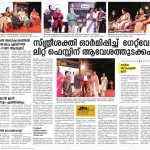 Mathrubhumi-23.02.2018