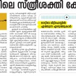 Mathrubhumi-8.02.2018