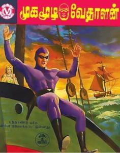 tamil comic2